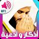 ادعية و اذكار المسلم بالصوت by I-studio