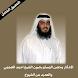 أذكار النوم بصوت الشيخ احمد العجمي