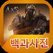 AxE 백과사전 by 헝그리앱 게임연구소