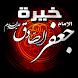 خيرة الإمام الصادق (ع) by Talal Nahle