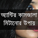 কামজ্বালা by Bangla Apps Studio