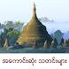 Myanmar News by Poem Lover