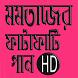 মমতাজের ফাটাফাটি গান HD by Star BD Apps