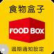 食物盒子過期通知