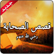 قصص الصحابة by 3arab Apps