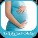 متابعة الحمل - انت و الحمل by Fati Apps