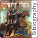 prithviraj chauhan biolography hindi