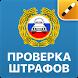 Штрафы ГИБДД ПДД официальные by Росштрафы - проверка штрафов ГИБДД