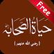 Hayatus Sahabah in Urdu/Arabic by Guided Keys