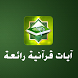 آيات قرآنية رائعة by AmbApp