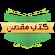 مرکز مطالعه کتاب مقدس فارسی by Christ's servants - Arabic Bible Outreach Ministry
