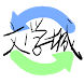 文学城离线浏览器 by Aimin Pan
