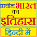 Indian History or Places Hindi by Mahendra Seera