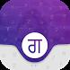Gurmukhi Keyboard - Gurmukhi Translator - News by Alice McCoy