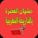 منشورات حشيان الهضرة بالداريجة المغربية by chbibikaapps