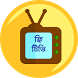 Bangla TV Live - All Channels by KhelaDhula