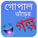 গোপাল ভাঁড়ের গল্প by Bd Apps House