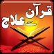 Quran se ilaj by Gamer Guyz