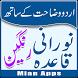 Kids Noorani Qaida - Learn Quran- Arabic Alphabets by MianApps