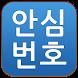 안심번호 by soyu