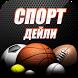 Спорт Дейли - Новости by RaymondCherryxsw