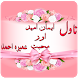 Iman Umeed R Mohabbat: Umaira by Push Developer