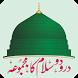 Durood o Salaam (درود و سلام) by www.shaheedeislam.com