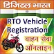 Vahaan-RTO Vehicle Information by Tapapps