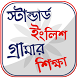 ইংরেজি গ্রামার English Grammar Learning In Bangla by Bangla Smart Apps