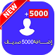 اظافة 5000 صديق by Aubappsandgame
