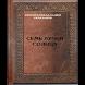 Семь лучей солнца (часть 1) by islamic app