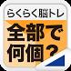 全部で何個?(らくらく脳トレ!シリーズ) by UNI-TY INC.