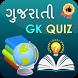 GK In Gujarati - Offline Gujarati GK Quiz App