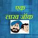 New Hindi Jokes 2018 by sp softwear