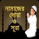 নামাজের দোয়া ও সূরা(Namajer Doa, Surah)