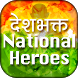 Deshbagat- Indian National Heroes by All India App