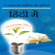 37 Business Idea in Hindi by Kunnu