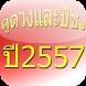 ดูดวงและปีชง 2557 by Mr.Nithirut
