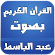 القران الكريم بصوت عبد الباسط by dev.quran16