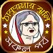 ঠাকুরমার ঝুলি -সকল পর্ব All in one Thakurmar Jhuli by mmappszone