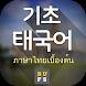 기초 태국어 by 부산외국어대학교 동남아시아학부
