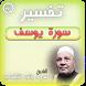 تفسير سورة يوسف راتب النابلسي by MeedApp