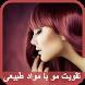 تقویت مو با مواد طبیعی by Persan App