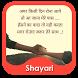 Top 100 Shayari by Tips,trick,shayari,sms,status