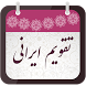 تقویم ایرانی by sadegh kiyani