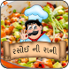 Rasoi Ki Raani by Royal Developer