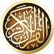 القرآن مصحف المدينة الجديد by simppro