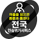 김해건설공고총동창회안심귀가 by dextersoft