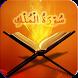 Surah Almulk - Makki Surah by Noor-Ul-Islam Apps