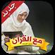 مع القرآن - أمينة كرم - طيور الجنة by MASTER-APP
